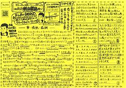新潟米山薬品便り No.163