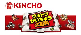 kincho_gaichulogo
