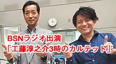 BSNラジオ出演